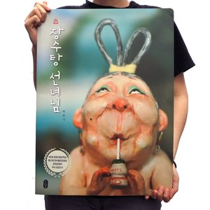 韓国語の絵本/ハングルの絵本 『ビッグブック 長寿湯の仙女さま』著:ペク・ヒナ 天女銭湯 日本語訳付けます|niyantarose
