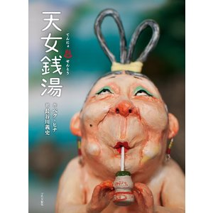 日本語の絵本 『天女銭湯』(長寿湯の仙女さま)著:ペク・ヒナ(韓国の絵本 日本語版)