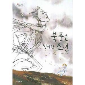 韓国語の絵本/ハングルの絵本 北風に会いに行った少年 〜世界の昔ばなし:ノルウェー〜|niyantarose