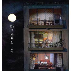 韓国語の絵本/ハングルの絵本 『月のシャーベット』 著:ペク・ヒナ