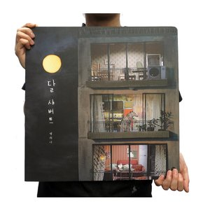 韓国語 絵本/ハングル 絵本 『月のシャーベット ビッグブック』 著:ペク・ヒナ 大きい 紙芝居|niyantarose