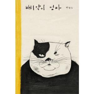 韓国語の絵本/ハングルの絵本 ピヨちゃんのおかあさん|niyantarose