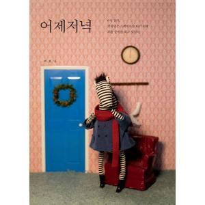 韓国語の絵本/ハングルの絵本 きのうのゆうがた|niyantarose