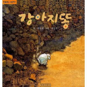 韓国語の絵本/ハングルの絵本 こいぬのうんち|niyantarose
