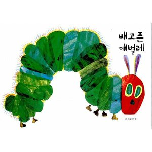 韓国語の絵本/ハングルの絵本 はらぺこ あおむし 著:エリック・カール(韓国版) niyantarose