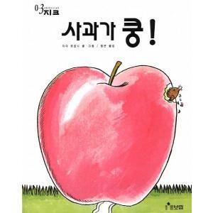 韓国語の絵本/ハングルの絵本 りんごがドスーン|niyantarose