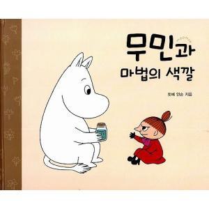 韓国語の絵本/ハングルの絵本 ムーミンとまほうのいろ(ムーミンのふしぎ)
