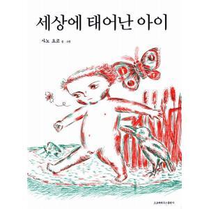 韓国語の絵本/ハングルの絵本 うまれてきたこども niyantarose