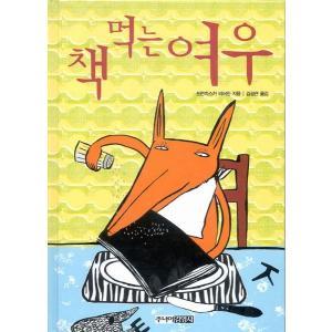 韓国語の絵本/ハングルの絵本 ほんをたべるきつね|niyantarose
