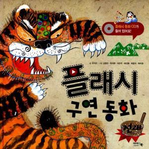 (新中古のみ)韓国語の絵本/ハングルの絵本 フラッシュ 口演童話:伝来(本+フラッシュCD1枚)|niyantarose