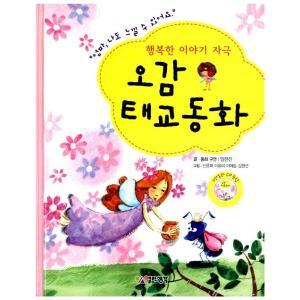 ※この本はすべて韓国語で書かれています。  ※CDつきの絵本童話です。多読・多聴の学習に最適です。 ...