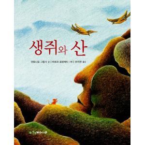 韓国語の絵本/ハングルの絵本 ハツカネズミとやま|niyantarose