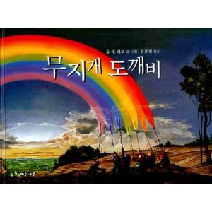 韓国語の絵本/ハングルの絵本 虹のおばけ(虹伝説)|niyantarose