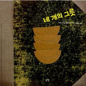 韓国語の絵本/ハングルの絵本 よっつのうつわ|niyantarose