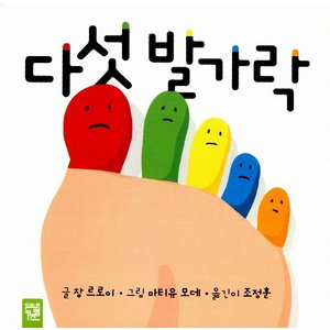 韓国語の絵本/ハングルの絵本 ごほんのあしのゆび|niyantarose