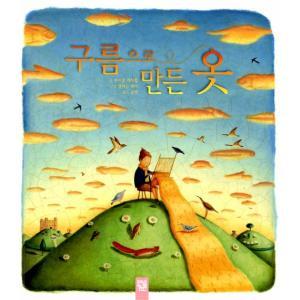 韓国語の絵本/ハングルの絵本 雲で作る服(空のおくりもの―雲をつむぐ少年のお話)|niyantarose