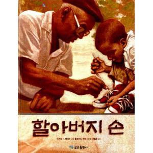 韓国語の絵本/ハングルの絵本 おじいちゃんの手|niyantarose