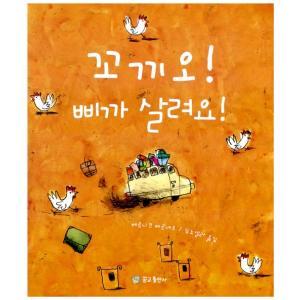 韓国語の絵本/ハングルの絵本 コケコッコー!ピッカをたすけて!|niyantarose