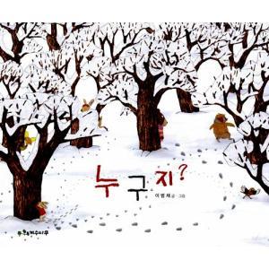 韓国語の絵本/ハングルの絵本 だれだろう?|niyantarose