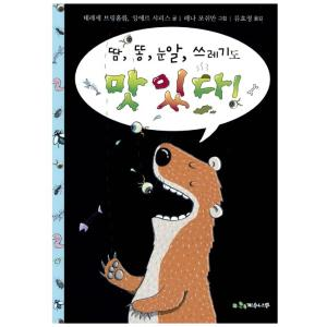 韓国語の絵本/ハングルの絵本 あせ、うんち、ゆき、ごみも、おいしい!|niyantarose