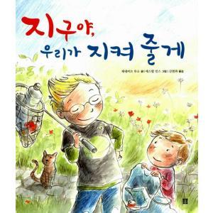 韓国語の絵本/ハングルの絵本 地球よ、ぼくたちが助けてあげる|niyantarose