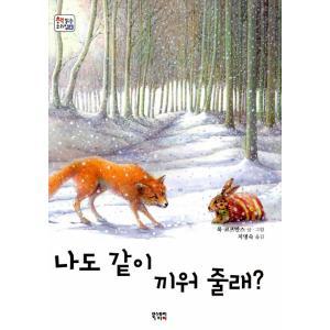 韓国語の絵本/ハングルの絵本 わたしも一緒に入れてくれる?(てぶくろ)|niyantarose