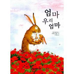 韓国語の絵本/ハングルの絵本 おかあさん、わたしのおかあさん|niyantarose