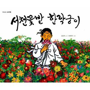 韓国語の絵本/ハングルの絵本 ソチョン花畑のハンナックンイ|niyantarose