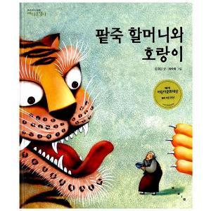 韓国語の絵本/ハングルの絵本 小豆がゆ ばあさん と とら(あずきがゆ)絵:チェ・スッキ niyantarose