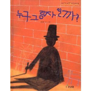 韓国語の絵本/ハングルの絵本 だれのかげでしょう? niyantarose