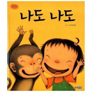 韓国語の絵本/ハングルの絵本 わたしも、わたしも niyantarose