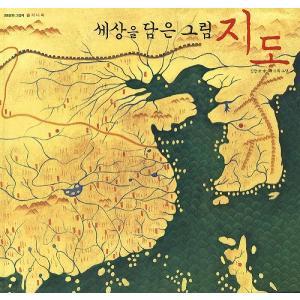 韓国語の絵本/ハングルの絵本 世の中が詰めこまれた絵、地図 niyantarose