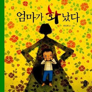 韓国語の絵本/ハングルの絵本 オンマ(ママ)がおこった niyantarose