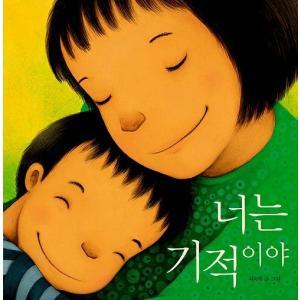 韓国語の絵本/ハングルの絵本 おまえは奇跡だよ niyantarose