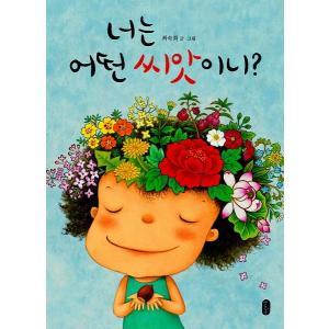 韓国語の絵本/ハングルの絵本 おまえはどんな種なの? niyantarose