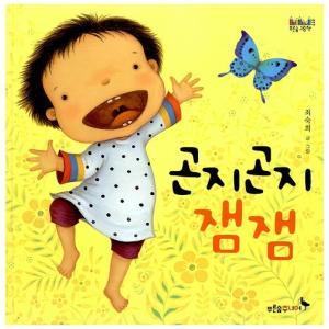 韓国語の絵本/ハングルの絵本 コンジコンジ ジャムジャム niyantarose
