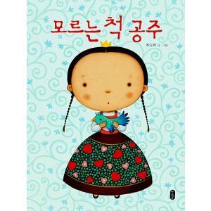 韓国語の絵本/ハングルの絵本 知らんぷり姫 niyantarose