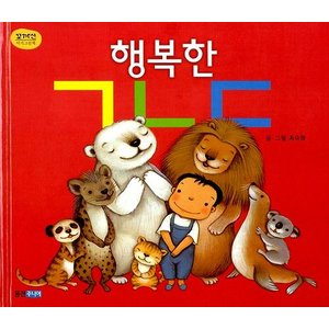 韓国語の絵本/ハングルの絵本 しあわせな カ,ナ,タ niyantarose