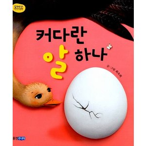 韓国語の絵本/ハングルの絵本 巨大なたまご一つ niyantarose