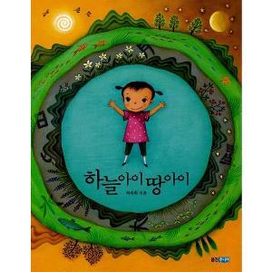 韓国語の絵本/ハングルの絵本 天の子 地の子 niyantarose