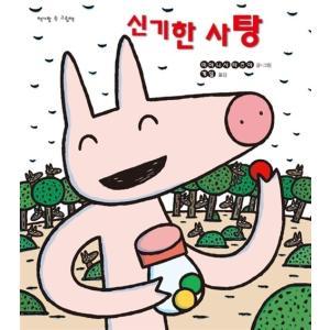韓国語の絵本/ハングルの絵本 うわ!ふしぎなアメだ(ふしぎなキャンディーやさん) niyantarose
