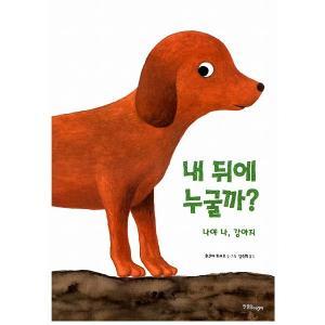 韓国語の絵本/ハングルの絵本 うしろにいるのだあれ?1 niyantarose