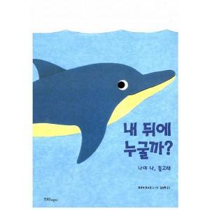 韓国語の絵本/ハングルの絵本 うしろにいるのだあれ?2 うみのなかまたち niyantarose