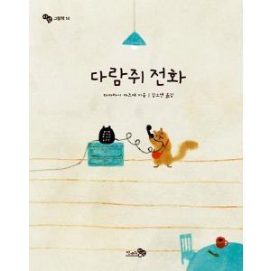 韓国語の絵本/ハングルの絵本 りすでんわ niyantarose