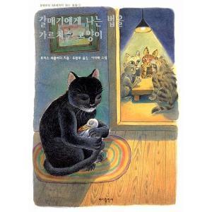 韓国語の童話/ハングルの童話 カモメに飛び方を教えてやったネコ niyantarose