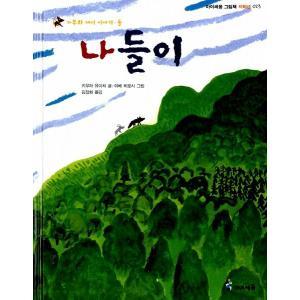 韓国語の絵本/ハングルの絵本 おでかけ−ガブとメイの話2(あるはれたひに−あらしのよるにシリーズ2) niyantarose