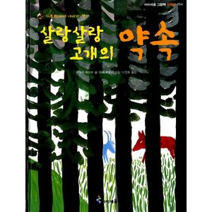 韓国語の絵本/ハングルの絵本 そよそよ峠のやくそく−ガブとメイの話3(くものきれまに−あらしのよるにシリーズ3) niyantarose