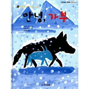 韓国語の絵本/ハングルの絵本 さよなら、ガブ−ガブとメイの話6(ふぶきのあした−あらしのよるにシリーズ6) niyantarose