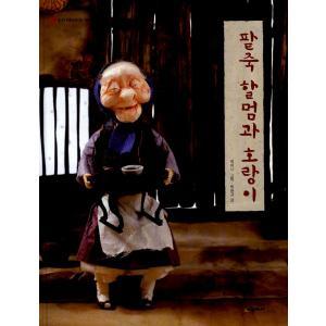 韓国語の絵本/ハングルの絵本 小豆がゆ ばあさん と とら(あずきがゆ‥)絵:ぺク・ヒナ|niyantarose