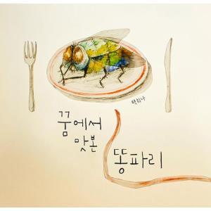 韓国語の絵本/ハングルの絵本 ゆめで味わったハエ|niyantarose